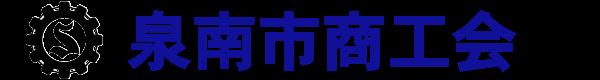 泉南市商工会